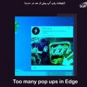 مدیریت تبلیغات در Edge